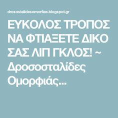 ΕΥΚΟΛΟΣ ΤΡΟΠΟΣ ΝΑ ΦΤΙΑΞΕΤΕ ΔΙΚΟ ΣΑΣ ΛΙΠ ΓΚΛΟΣ! ~ Δροσοσταλίδες Ομορφιάς...