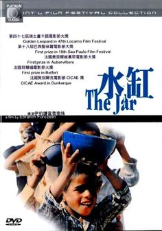 The Jar (1994) directed by Ebrahim Forouzesh