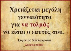 .. Words Quotes, Wise Words, Love Quotes, Sayings, Greek Quotes, English Quotes, Psychology, Poetry, Advice
