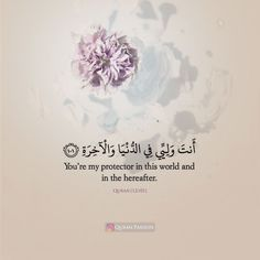 Best Quran Quotes, Beautiful Quran Quotes, Allah Quotes, Inspirational Quotes Pictures, Muslim Quotes, Islamic Quotes, Qoutes, One Word Quotes, Faith Quotes