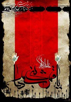 حضرت عباس Abbas ibn Ali