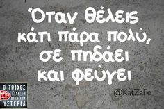 Funny Greek Quotes, Sarcastic Quotes, Funny Memes, Jokes, Funny Stuff, Twitter Quotes, True Words, Funny Photos, Humor