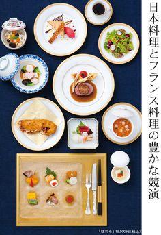 日本料理とフランス料理の豊かな競演