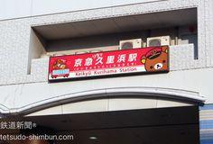 京急リラッ久里浜駅 2