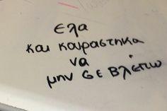New Quotes Love Boyfriend Greek Ideas Bad Quotes, Happy Quotes, Life Quotes, Nature Quotes, Love Boyfriend, Boyfriend Quotes, Greek Love Quotes, Greece Quotes, Graffiti Quotes