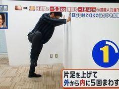 【得する人損する人】ラクやせ体操!ダイエット!高橋克典!得損!【11月2日】 | ちむちゃんの気になること