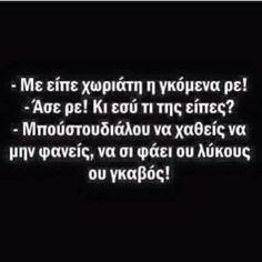 Funny Greek Quotes, Funny Quotes, Life Quotes, Stupid Funny Memes, Funny Pins, Funny Shit, Ancient Memes, Clever Quotes, Greek Words