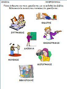 Childrens Books, Classroom Ideas, Worksheets, Projects, Children's Books, Log Projects, Blue Prints, Children Books, Kid Books