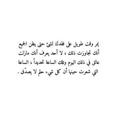 Quran Quotes Love, Quran Quotes Inspirational, Funny Arabic Quotes, Wise Quotes, Words Quotes, Insightful Quotes, Circle Quotes, Pretty Quotes, Vie Motivation