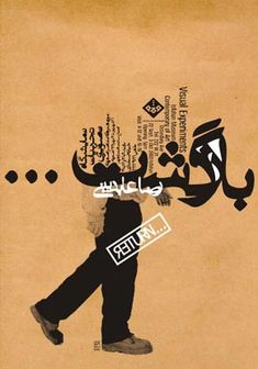 Return | 2002  Reza Abedini visual experimental exhibition 68 x 48 cm Silk screen