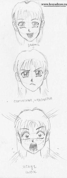 Как рисовать эмоции аниме радость, недоверие, испуг