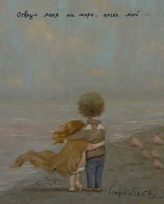Отвези меня на море, ангел мой...