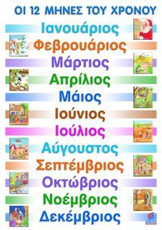 Always Learning, Fun Learning, Teaching Kids, Toddler Calendar, Grammar Posters, Learn Greek, Learn Another Language, Greek Language, School Levels