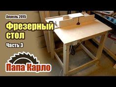 Самодельный фрезерный станок по дереву своими руками Часть 2 Homemade milling machine for wood - YouTube