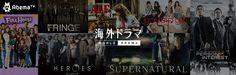 AbemaTVで「海外ドラマチャンネル」開設 「フルハウス」「アルフ」など懐かしの海外ドラマも