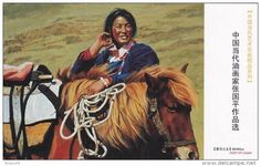 Art - Children of the Yellow River (Tibetan Woman & Horse), Painting by ZHANG Guoping, China - Delcampe.net