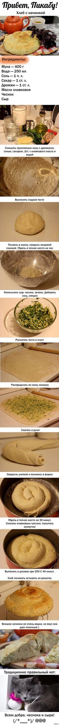 Хлеб с начинкой Нужна духовка!  кулинария, еда, длиннопост, рецепт