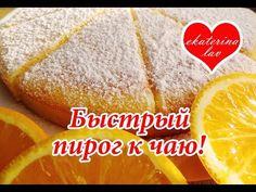Необыкновенно нежный, ароматный и пушистый быстрый пирог к чаю - Простые рецепты Овкусе.ру