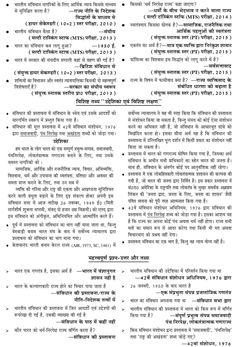 Auditor General of India & Constitution of India, GK Questions and Answers (General knowledge Quiz) on General Knowledge Book, Gernal Knowledge, Knowledge Quotes, Indian Constitution, Ancient Indian History, History Of India, Question Paper, Question And Answer