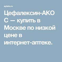 Цефалексин-АКОС — купить в Москве по низкой цене в интернет-аптеке.