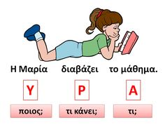 Greek Language, Speech And Language, Primary School, Elementary Schools, Learn Greek, Teaching Quotes, Home Schooling, Book Activities, Speech Therapy