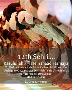 Islamic Images, Islamic Pictures, Islamic Quotes, Ramadan Mubarak, Jumah Mubarak, Eid Prayer, Ramadan Wishes, Islamic Gifts, All About Islam