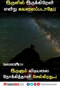 496 Best Tamil Inspirational Quotes Images In 2019 Unique Quotes
