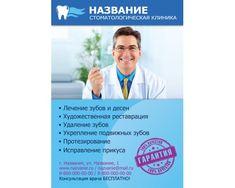 баннеры для медицинской конференции: 10 тыс изображений найдено в Яндекс.Картинках