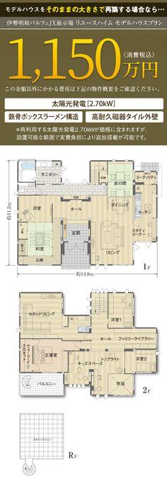 モデルハウス間取り図