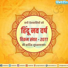 Happy Indian new year . Wishing all of you very happy hindu nava barsha 2077 with all prosperity happiness.