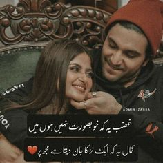 Adeefa 💞💖💞 Funny Quotes In Urdu, Quotes For Him, Qoutes, Romantic Couple Quotes, Romantic Couples, Love Quotes Poetry, Cute Love Quotes, Cute Little Baby, Little Babies