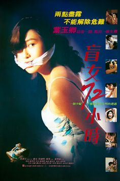 3 Days of a Blind Girl - Mang nu 72 xiao shi (1993)