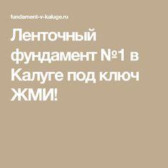 Ленточный фундамент №1 в Калуге под ключ ЖМИ!