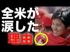 """大谷翔平がアスレチック戦後に放った""""ある一言""""に全米のファンが歓喜…帰国する両親へ向けた想いとは? - YouTube"""