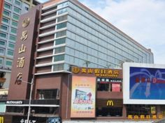 Guangzhou Yushan Holiday Hotel China, Asia The 3-star Yushan Holiday Hotel offers comfort and convenience whether you're on business or holiday in Guangzhou. Featuring a complete list of amenities, guests will find their stay at the property a comfortable one. Free Wi-Fi in all rooms, 24-hour front desk, 24-hour room service, luggage storage, Wi-Fi in public areas are just some of the facilities on offer. Designed for comfort, selected guestrooms offer television LCD/plasma sc...