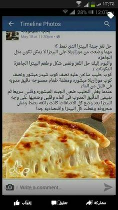 N Sweets Recipes, Snack Recipes, Cooking Recipes, Cooking Cake, Bread Recipes, Tunisian Food, Arabian Food, Egyptian Food, Cookout Food