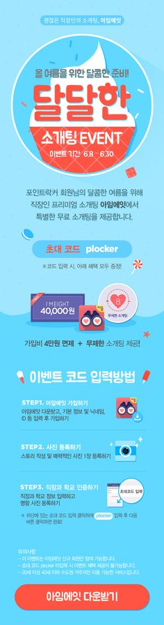 #mobile #promotion ⓒiumsocius Designed by SUEOK