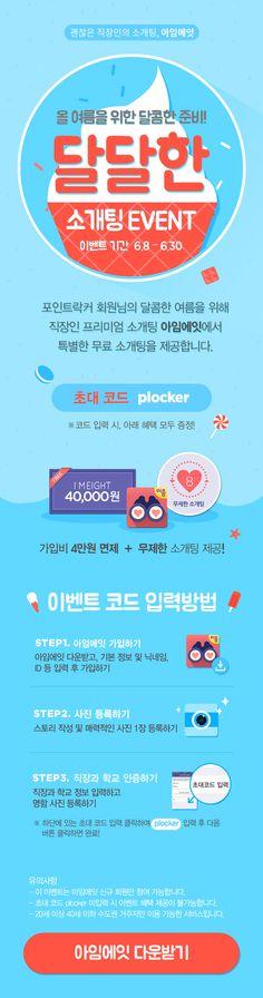 #mobile #promotion ⓒiumsocius Designed by SUEOK