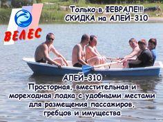 Гребномоторная лодка АЛЕЙ-310  👉🏻👉🏻👉🏻 Только в феврале 2020 специальная НИЗКАЯ цена!!!  ‼‼‼ Количество лодок по акции ограничено!!! ‼‼‼ Успевайте заказать!!!  Подробнее о скидке и лодке на нашем сайте News