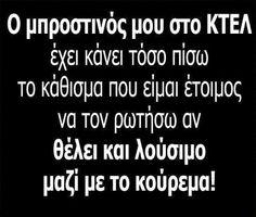 Αστεία Bίντεο και Aνέκδοτα - Κοινότητα - Google+ Sign Quotes, Me Quotes, Funny Quotes, Funny Images, Funny Pictures, Pretty Photos, Greek Quotes, Have A Laugh, Funny Signs