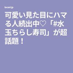 可愛い見た目にハマる人続出中♡「#水玉ちらし寿司」が超話題!