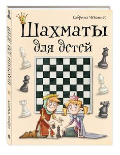 Chess For Children, Books To Read, Roman, Reading, Cards, Free, Chess, Kids, The Reader
