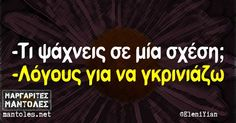 Funny Greek Quotes, Funny Quotes, Funny Memes, Free Therapy, Funny Statuses, Life Philosophy, Good Jokes, Live Laugh Love, Cheer Up