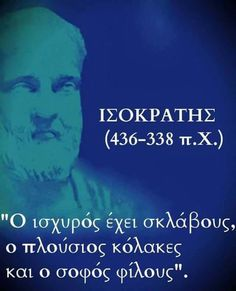 68 ideen zitiert griechische filia - New Ideas Greek Quotes, Fact Quotes, New Quotes, Family Quotes, Happy Quotes, Wisdom Quotes, Words Quotes, Love Quotes, Inspirational Quotes