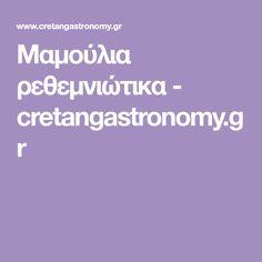 Μαμούλια ρεθεμνιώτικα - cretangastronomy.gr