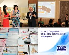 Фотоотчет мероприятия: http://topcosmetics.ua/about/photos/estet-med.html