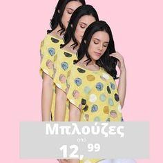 Βρείτε υπέροχα μπλουζάκια από 12.99www.capriccioshop.gr  #mood #sales #louloudia #fashionshop #fashionista #followme #newphoto #photooftheday #streetstyle #mplouzakia #summerfashion #fashion #instafollow #shop #capriccioshop #happy #best #style #follow #followme #floral #women #girl #capriccio #girlys