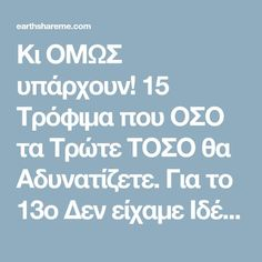 Κι ΟΜΩΣ υπάρχουν! 15 Τρόφιμα που ΟΣΟ τα Τρώτε ΤΟΣΟ θα Αδυνατίζετε. Για το 13ο Δεν είχαμε Ιδέα… Natural Remedies For Heartburn, Herbal Remedies, Health Remedies, Health Diet, Health And Wellness, Health Fitness, United Health Insurance, Garlic Health Benefits, Health Trends