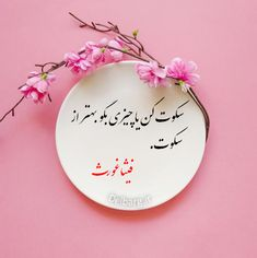 Pythagoras | فیثاغورث Deep Thought Quotes, Persian Poetry, Persian Quotes, Luxury Wallpaper, Text On Photo, Heart Art, Islamic Art, Beautiful Words, Qoutes