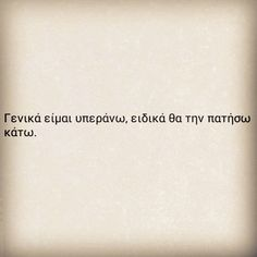 #greek #quotes Love Quotes, Funny Quotes, Greek Words, Greek Quotes, Greeks, Talk To Me, The Funny, Sarcasm, Favorite Quotes